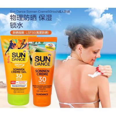 好物推荐:德国sundance太阳舞防晒系列